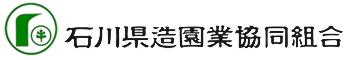 石川県造園業協同組合